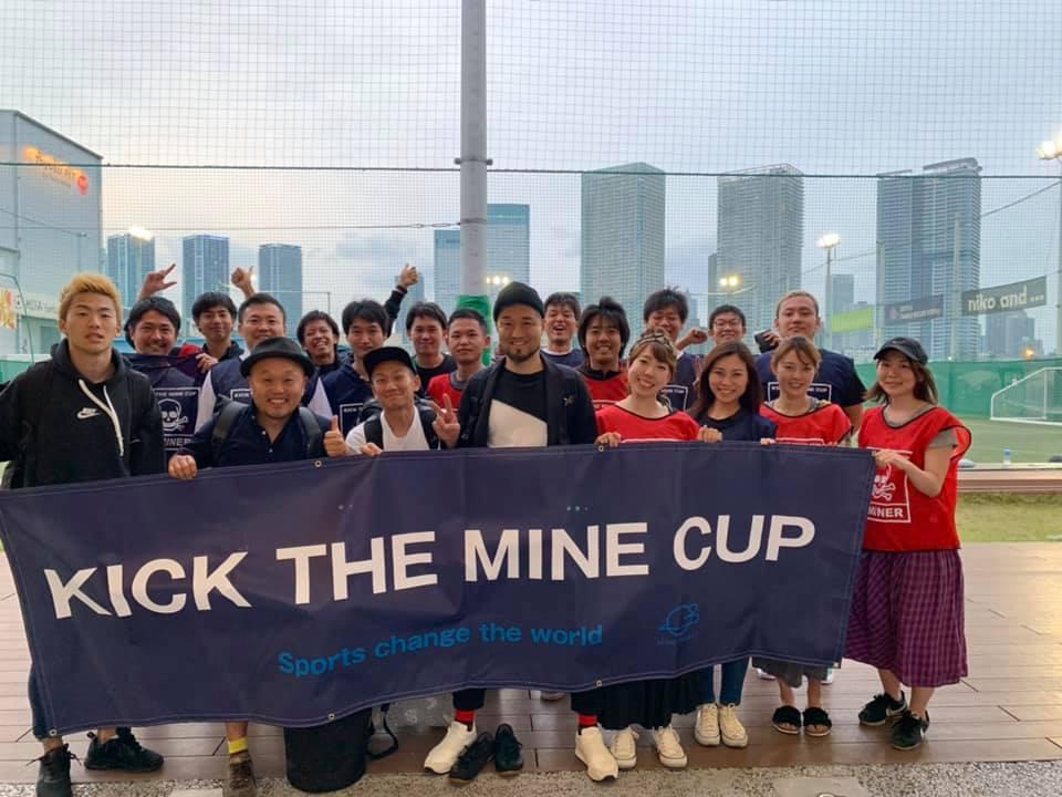 Kick The Mine Cup 2019 @mifa football park 豊洲