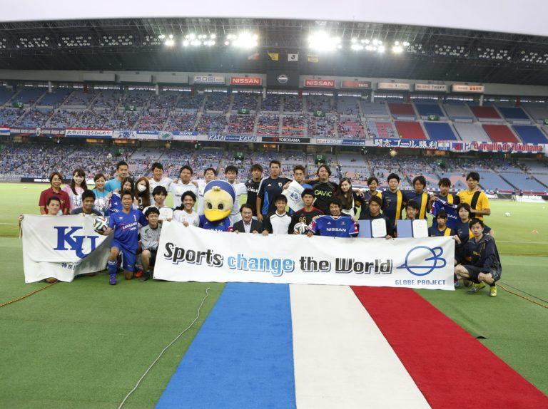 神奈川大学 学長杯 KICK THE MINE CUP with 横浜F・マリノス2013