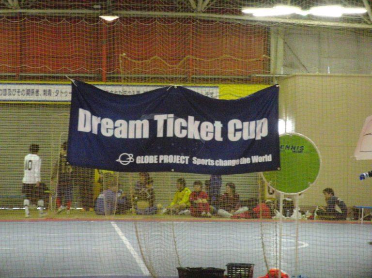 岡田武史杯争奪大学対抗Dream Ticket Cup